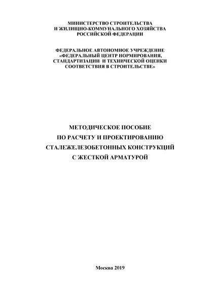 Методическое пособие по расчету и проектированию сталежелезобетонных конструкций с жесткой арматурой