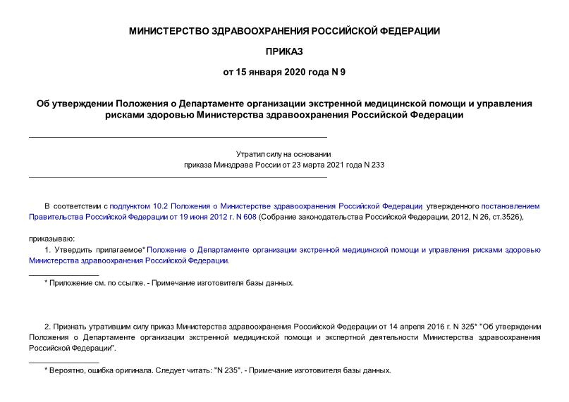 Положение о Департаменте организации экстренной медицинской помощи и управления рисками здоровью Министерства здравоохранения Российской Федерации