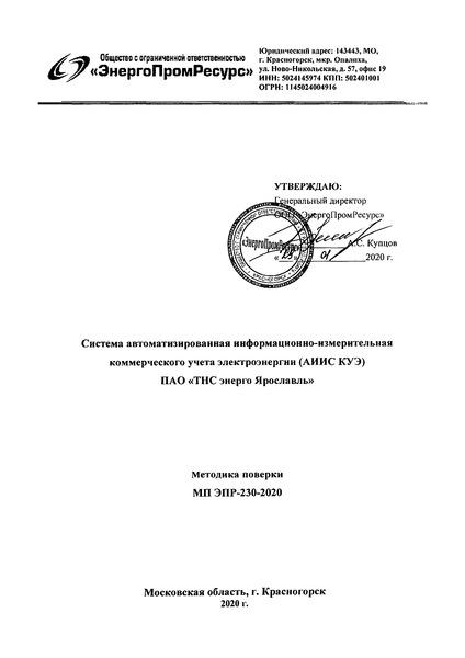 МП ЭПР-230-2020 Система автоматизированная информационно-измерительная коммерческого учета электроэнергии (АИИС КУЭ) ПАО