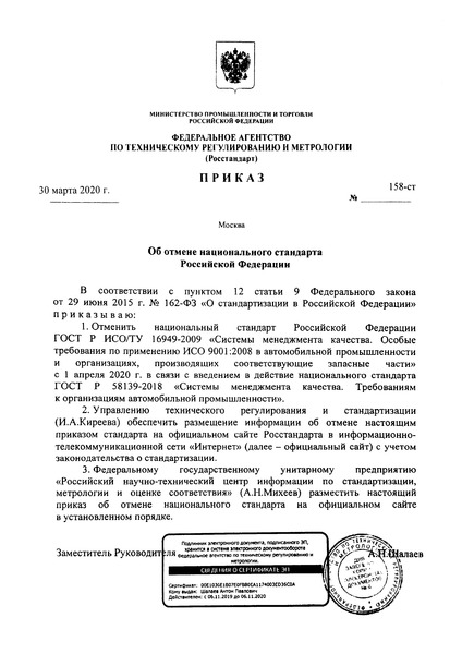 Приказ 158-ст Об отмене национального стандарта Российской Федерации