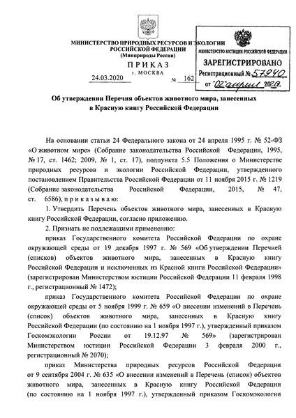 Перечень объектов животного мира, занесенных в Красную книгу Российской Федерации