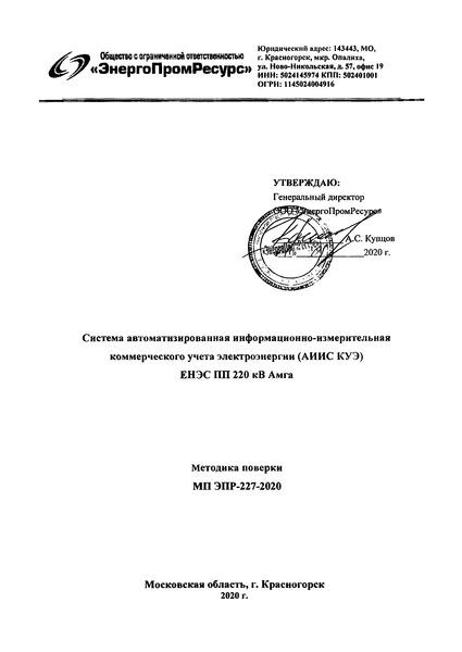 МП ЭПР-227-2020 Система автоматизированная информационно-измерительная коммерческого учета электроэнергии (АИИС КУЭ) ЕНЭС ПП 220кВ Амга