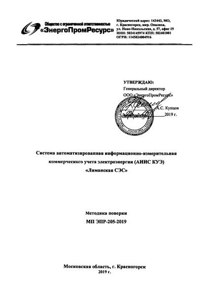 МП ЭПР-205-2019 Система автоматизированная информационно-измерительная коммерческого учета электроэнергии (АИИС КУЭ)
