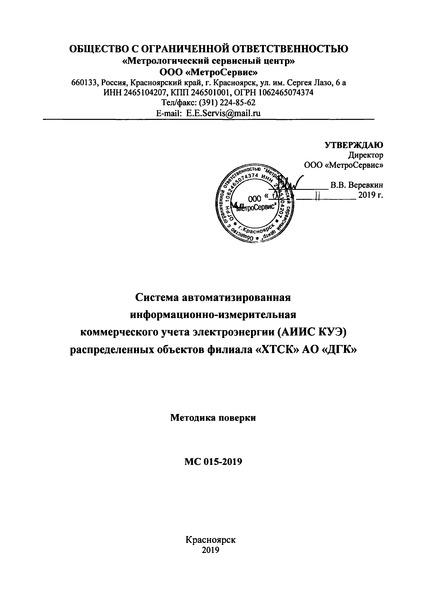 Методика поверки МС 015-2019 Система автоматизированная информационно-измерительная коммерческого учета электроэнергии (АИИС КУЭ) распределенных объектов филиала