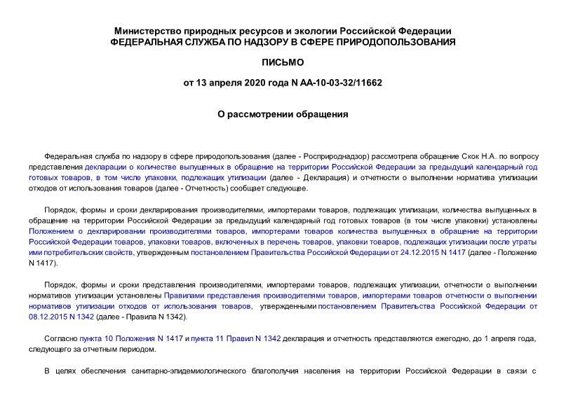 Письмо АА-10-03-32/11662 О рассмотрении обращения