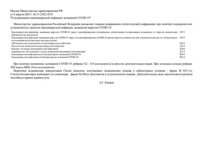 Письмо 13-2/И/2-4335 О кодировании коронавирусной инфекции, вызванной СОVID-19