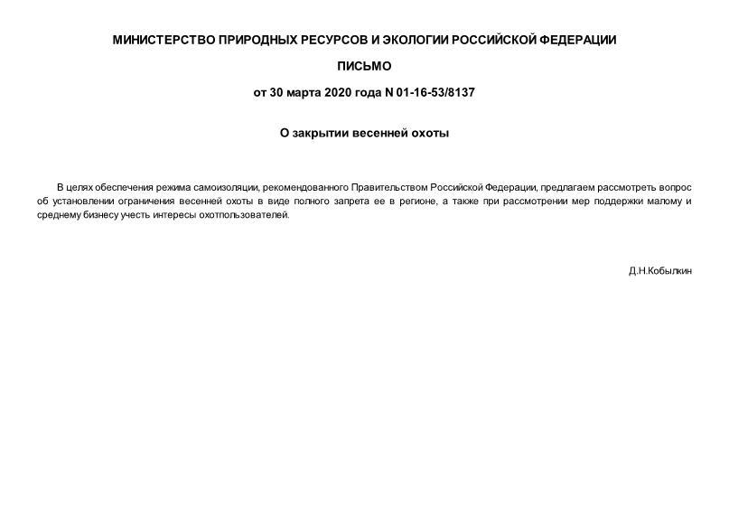 Письмо 01-16-53/8137 О закрытии весенней охоты