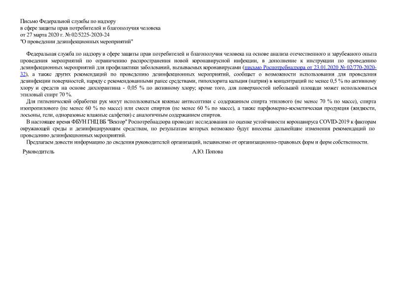 Письмо 02/5225-2020-24 О проведении дезинфекционных мероприятий