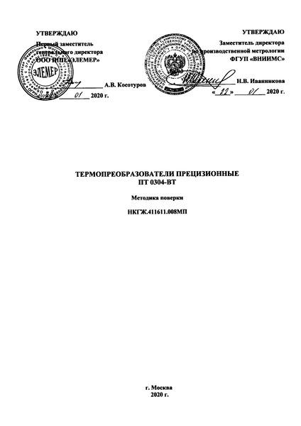 МП НКГЖ.411611.008 Термопреобразователи прецизионные ПТ 0304-ВТ