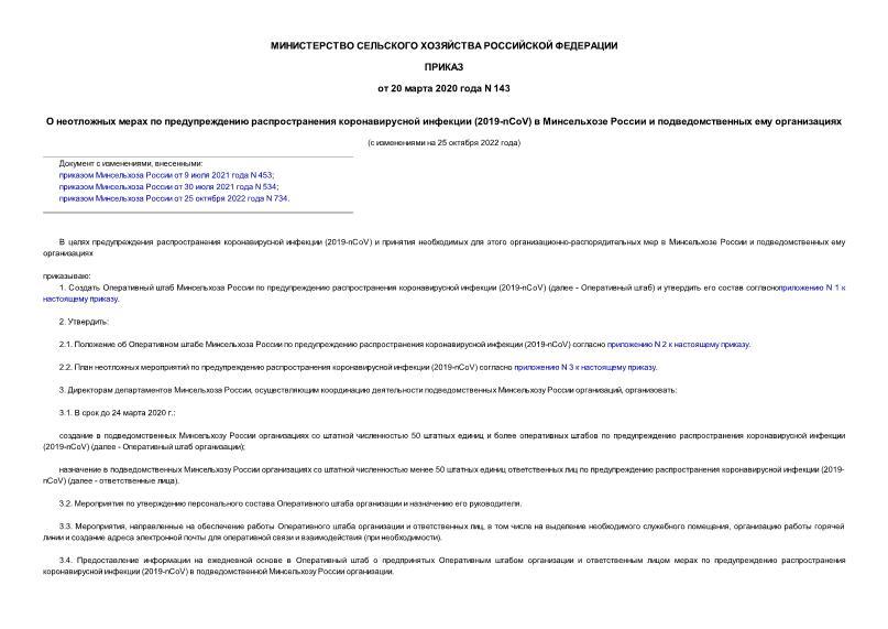Приказ 143 О неотложных мерах по предупреждению распространения коронавирусной инфекции (2019-nCoV) в Минсельхозе России и подведомственных ему организациях