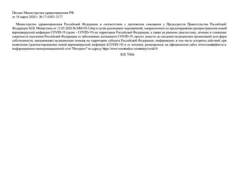 Письмо 17-6/И/1-3177 О доведении до сведения медицинских организаций всех форм собственности, оказывающих медицинскую помощь на территории субъекта РФ, информации, в том числе алгоритма действий при выявлении (диагностировании) новой коронавирусной инфекции (COVID-19) и ее лечении