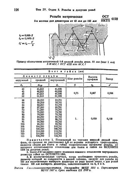 ОСТ НКТП 4122 Резьба метрическая 5-я мелкая для диаметров от 42 мм до 125 мм