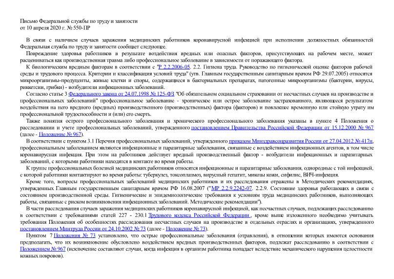 Письмо 550-ПР О расследовании случаев заражения медицинских работников коронавирусной инфекцией при исполнении должностных обязанностей