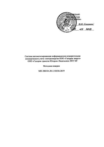 МП 208-RA.RU.310556-2019 Система автоматизированная информационно-измерительная коммерческого учета электроэнергии ООО