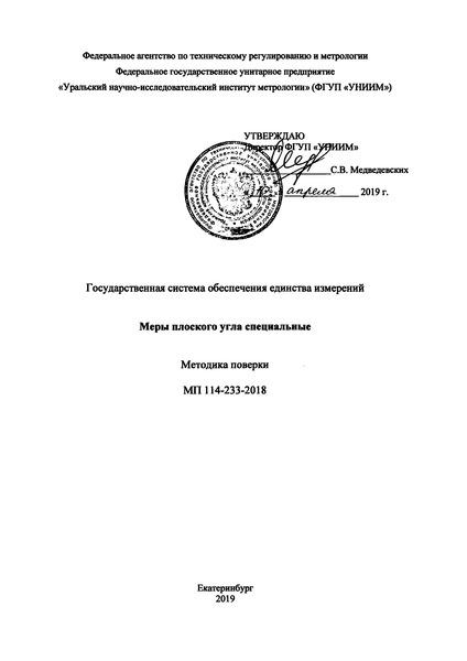 МП 114-233-2018 ГСИ. Меры плоского угла специальные