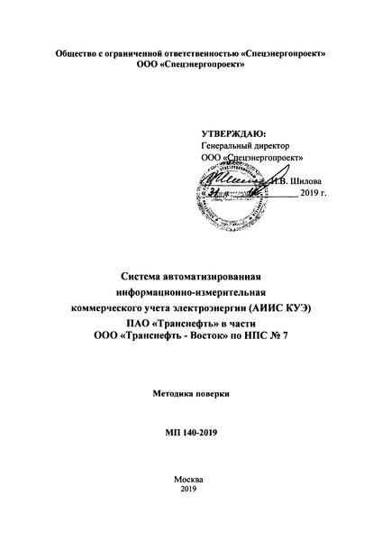 МП 140-2019 Система автоматизированная информационно-измерительная коммерческого учета электроэнергии (АИИС КУЭ) ПАО