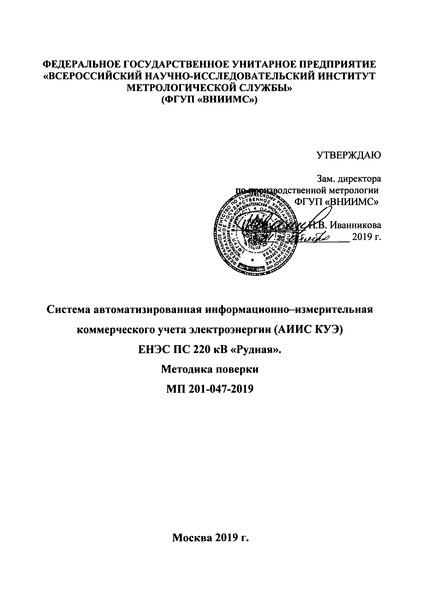 МП 201-047-2019 Система автоматизированная информационно-измерительная коммерческого учета электроэнергии (АИИС КУЭ) ЕНЭС ПП 220 кВ