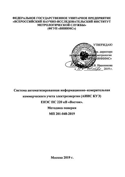 МП 201-048-2019 Система автоматизированная информационно-измерительная коммерческого учета электроэнергии (АИИС КУЭ) ЕНЭС ПП 220 кВ