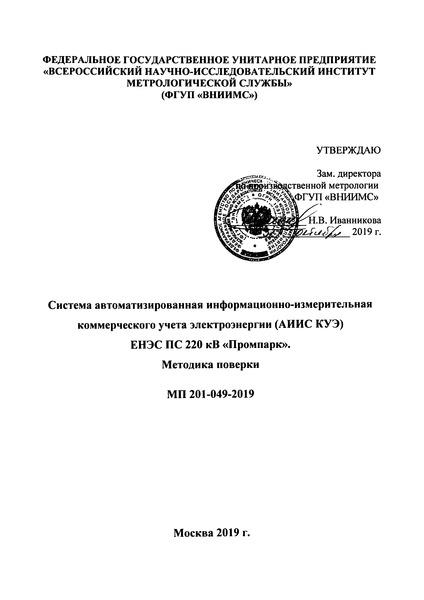 МП 201-049-2019 Система автоматизированная информационно-измерительная коммерческого учета электроэнергии (АИИС КУЭ) ЕНЭС ПП 220 кВ