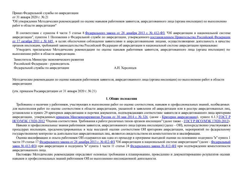 Методические рекомендации по оценке навыков работников заявителя, аккредитованного лица (органа инспекции) по выполнению работ в области аккредитации