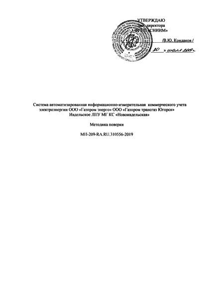 МП 209-RA.RU.310556-2019 Система автоматизированная информационно-измерительная коммерческого учета электроэнергии ООО