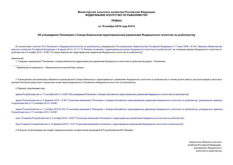 Положение о Северо-Кавказском территориальном управлении Федерального агентства по рыболовству