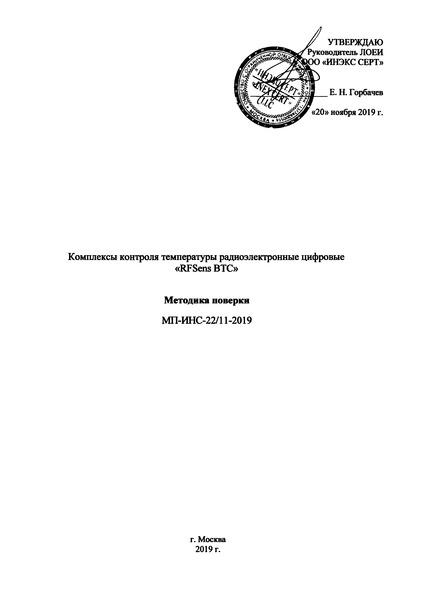 МП ИНС-22/11-2019 Комплексы контроля температуры радиоэлектронные цифровые