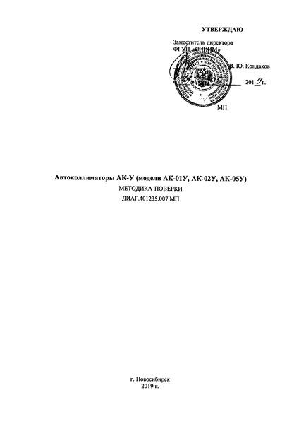 МП ДИАГ.401235.007 Автоколлиматоры АК-У (модели АК-01У, АК-02У, АК-05У)