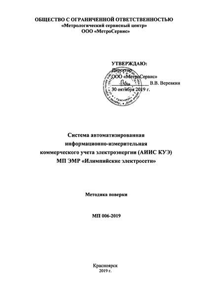 МП 006-2019 Система автоматизированная информационно-измерительная коммерческого учета электроэнергии (АИИС КУЭ) МП ЭМР