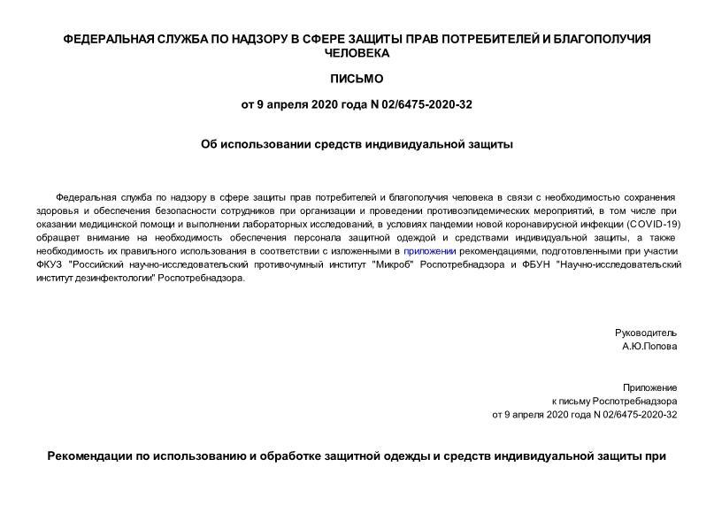 Письмо 02/6475-2020-32 Об использовании средств индивидуальной защиты