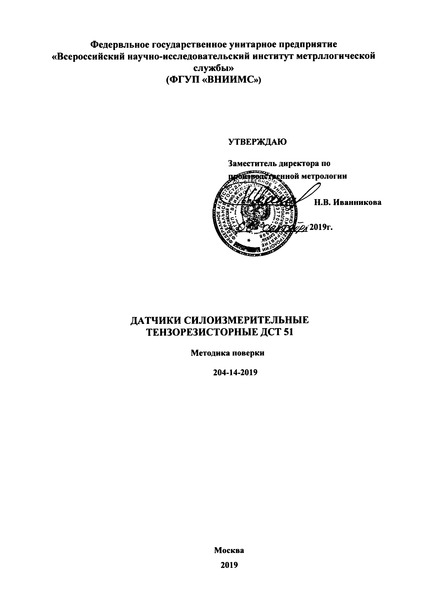МП 204-14-2019 Датчики силоизмерительные тензорезисторные ДСТ 51