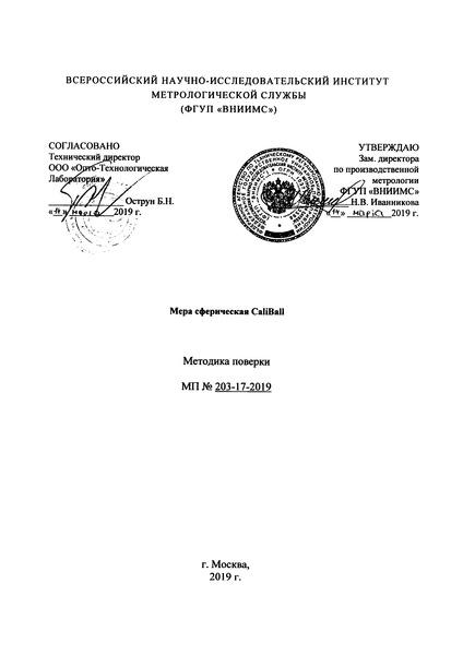 МП 203-17-2019 Мера сферическая CaliBall