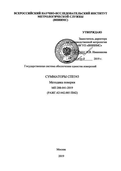 МП 208-041-2019 ГСИ. Сумматоры СПЕ543