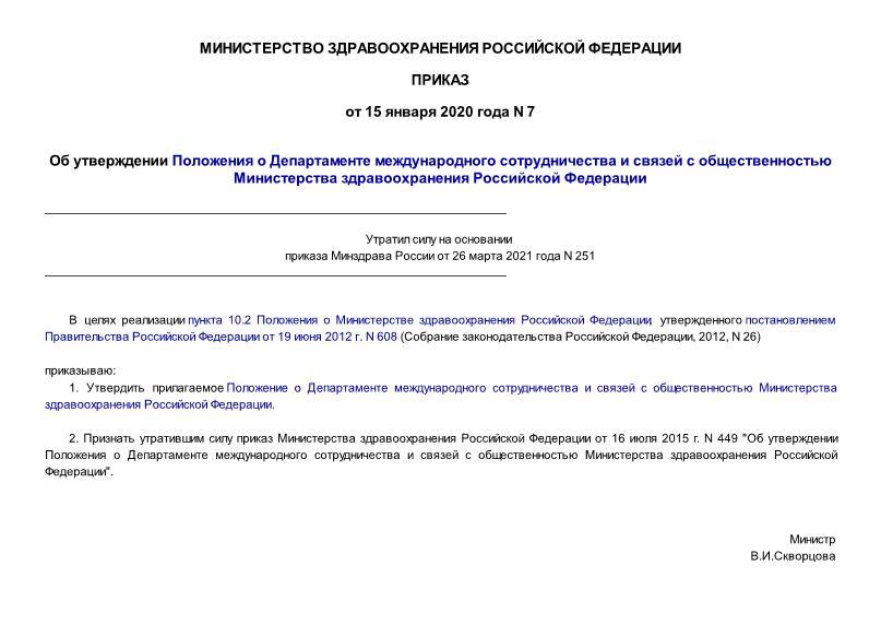 Положение о Департаменте международного сотрудничества и связей с общественностью Министерства здравоохранения Российской Федерации