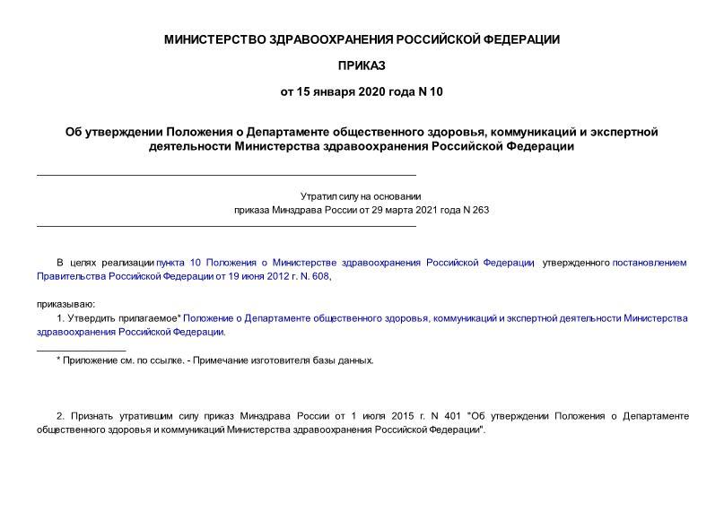Положение о Департаменте общественного здоровья, коммуникаций и экспертной деятельности Министерства здравоохранения Российской Федерации
