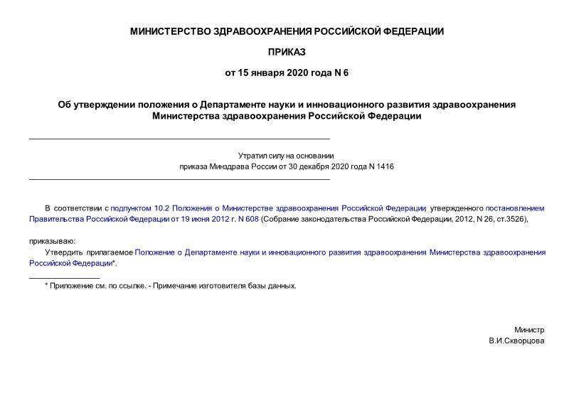 Положение о Департаменте науки и инновационного развития здравоохранения Министерства здравоохранения Российской Федерации