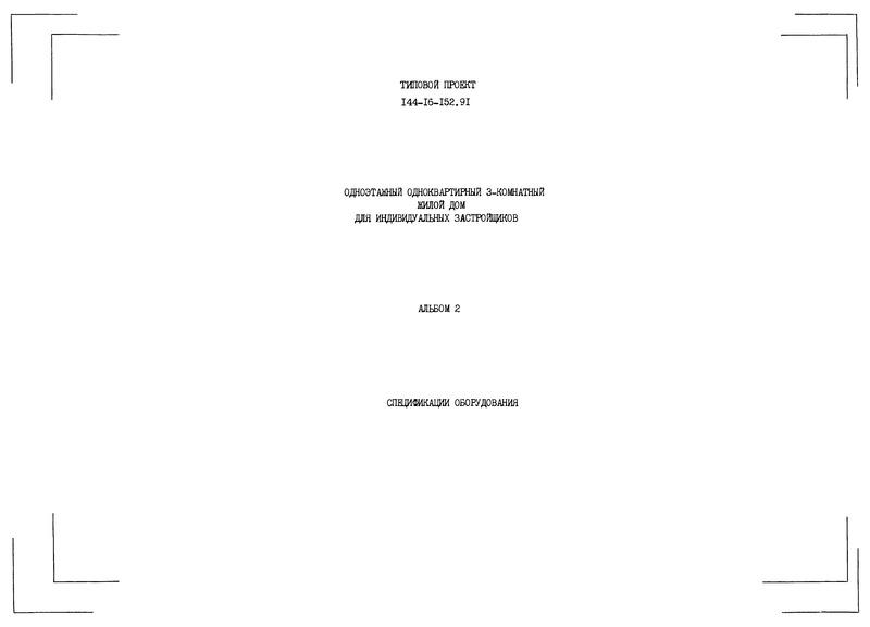 Типовой проект 144-16-152.91 Альбом 2. Спецификации оборудования