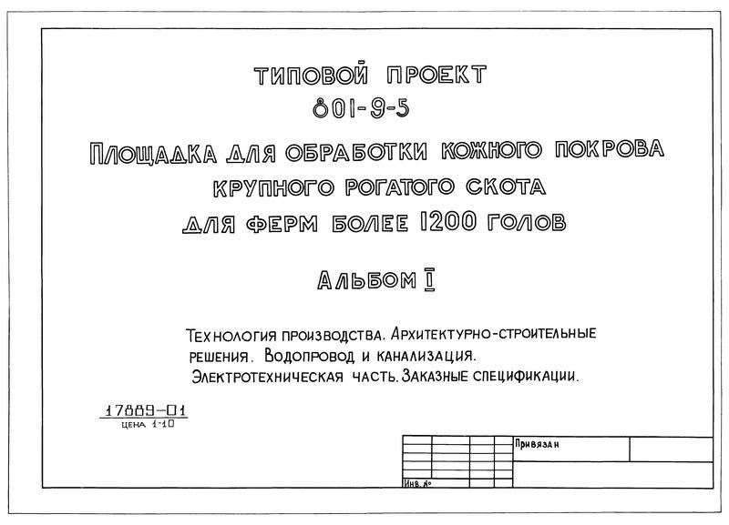 Типовой проект 801-9-5 Альбом I. Технология производства. Архитектурно-строительные решения. Водопровод и канализация. Электротехническая часть. Заказные спецификации