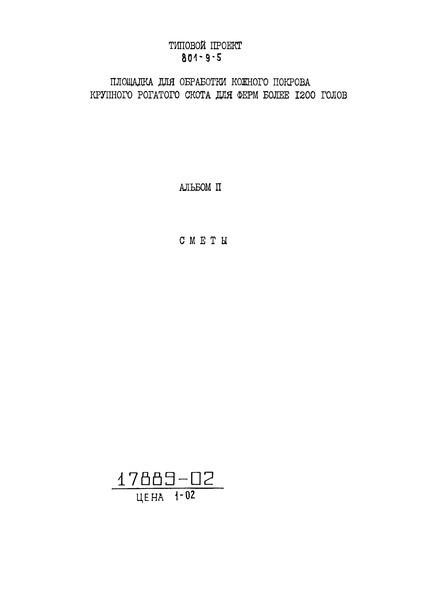 Типовой проект 801-9-5 Альбом II. Сметы