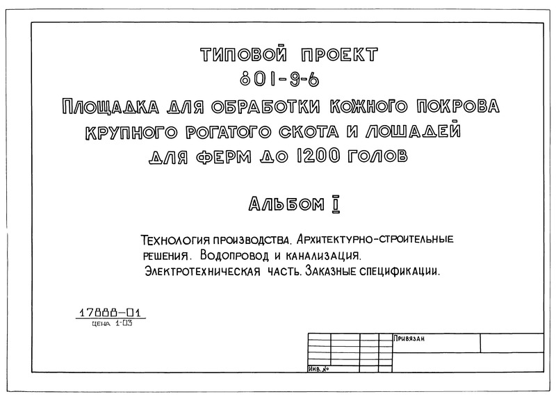 Типовой проект 801-9-6 Альбом I. Технология производства. Архитектурно-строительные решения. Водопровод и канализация. Электротехническая часть. Заказные спецификации