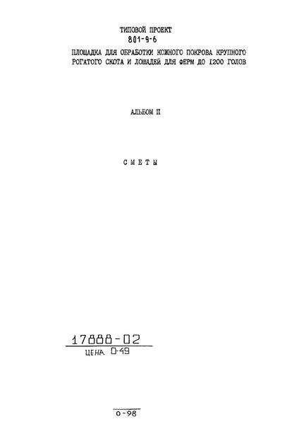 Типовой проект 801-9-6 Альбом II. Сметы