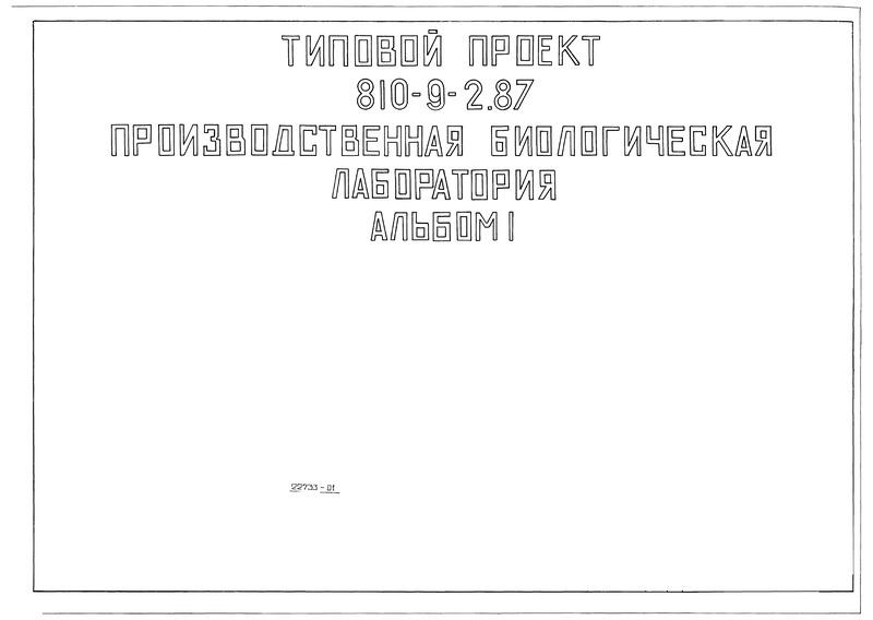 Типовой проект 810-9-2.87 Альбом 1. Пояснительная записка. Технология производства. Архитектурные решения. Конструкции железобетонные