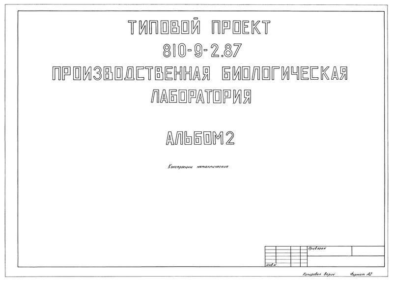 Типовой проект 810-9-2.87 Альбом 2. Конструкции металлические
