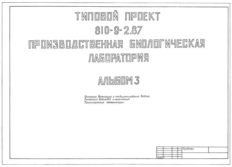 Типовой проект 810-9-2.87 Альбом 3. Отопление, вентиляция и кондиционирование воздуха. Внутренние водопровод и канализация. Технологические коммуникации