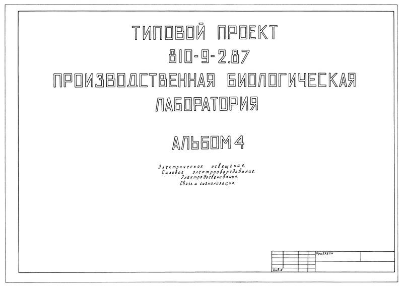 Типовой проект 810-9-2.87 Альбом 4. Электрическое освещение. Силовое электрооборудование. Электродосвечивание. Связь и сигнализация