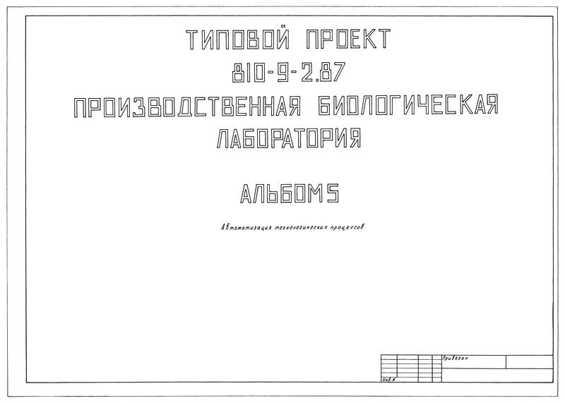 Типовой проект 810-9-2.87 Альбом 5. Автоматизация технологических процессов