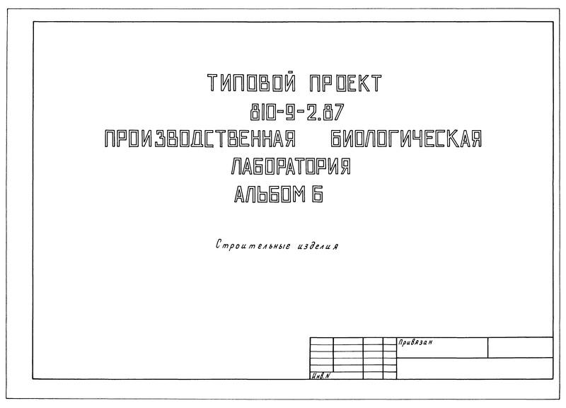 Типовой проект 810-9-2.87 Альбом 6. Строительные изделия