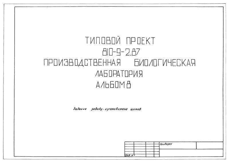 Типовой проект 810-9-2.87 Альбом 8. Задание заводу-изготовителю щитов
