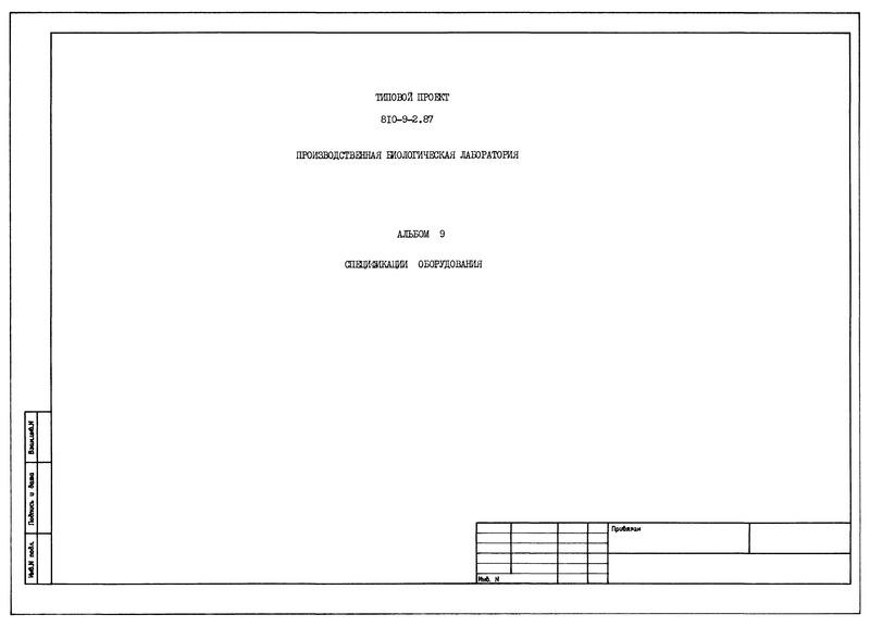 Типовой проект 810-9-2.87 Альбом 9. Спецификации оборудования
