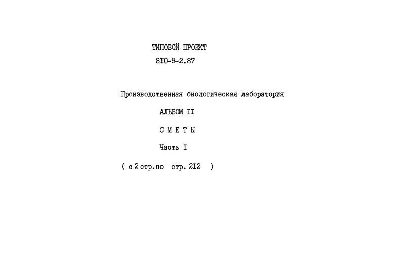 Типовой проект 810-9-2.87 Альбом 11. Часть 1. Сметы